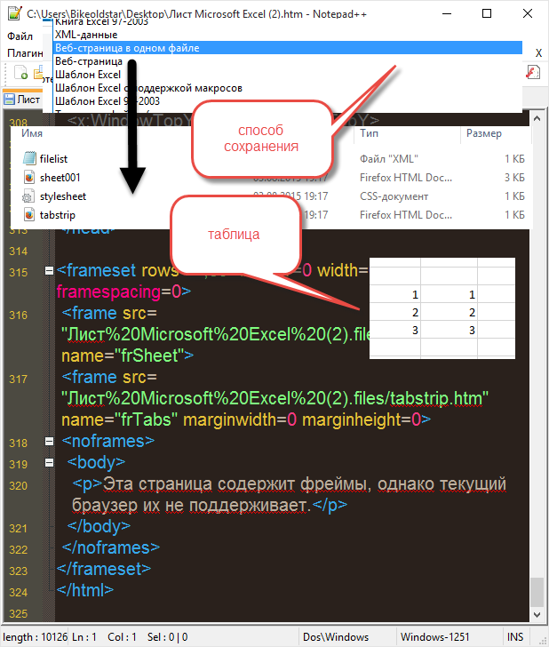 excel_to_html