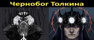 Чернобог Толкина