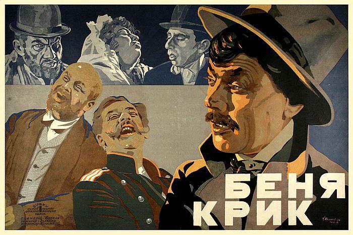 Беня Крик.1926г. Афиша.