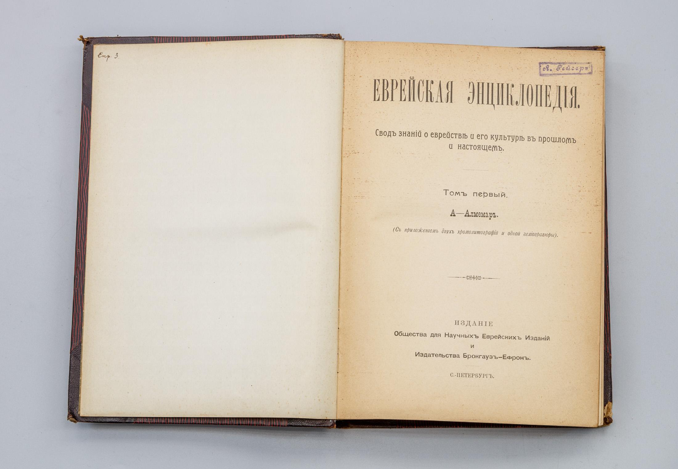 Брокгауз и Евфрон. Еврейская энциклопедия.