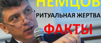 Борис Немцов. Ритуальная Жертва.