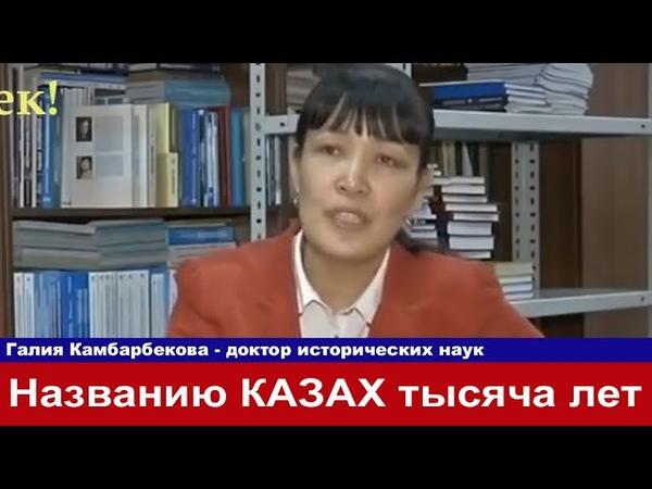 slovo kazah