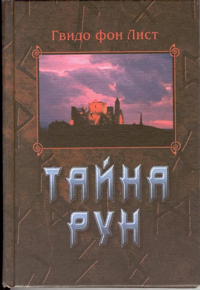 Обложка первой публикации на русском языке